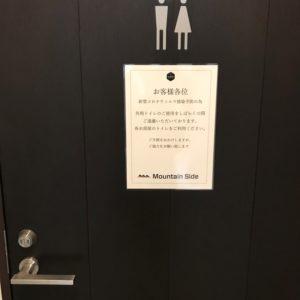 トイレ掲示