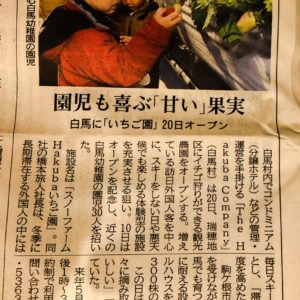 10 Dec2019 Shinmai